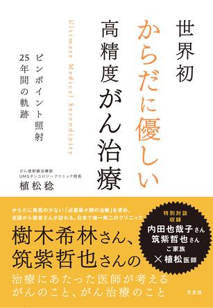 カレンダーの裏の「内田啓子65歳」……樹木希林さんのがん治療にあたった医師が語る樹木希林さんとの思い出 (1)