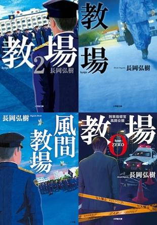 新春ドラマが高視聴率を記録! 話題の警察学校小説『教場』を見逃すな!! (1)