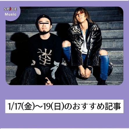【ニュースを振り返り】1/17(金)~19(日):音楽ジャンルのおすすめ記事