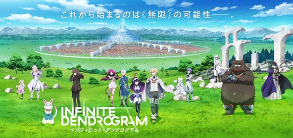 TVアニメ『<Infinite Dendrogram>-インフィニット・デンドログラム-』キービジュアル (C)海道左近・ホビージャパン/インフィニット・デンドログラム製作委員会