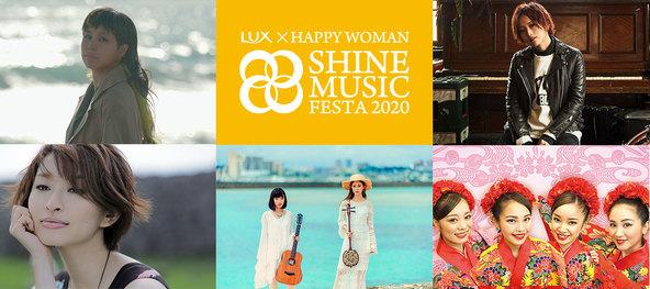 AI・島袋寛子・山本彩・いーどぅし・ティンクティンクら豪華女性アーティストが集結!『SHINE MUSIC FESTA 2020』