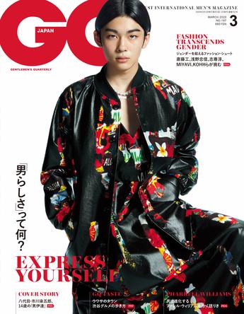 『GQ JAPAN』3月号に八代目・市川染五郎が表紙に登場!「新しい男らしさ」を大特集! (1)