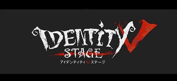 『Identity V STAGE』Episode2ではサバイバーとハンターがタッグを組む 今秋Episode3の上演も決定 (C) identityV_stage (C) identityV_stage Wtd (C) 2019 NetEaseInc.All Rights Reserved