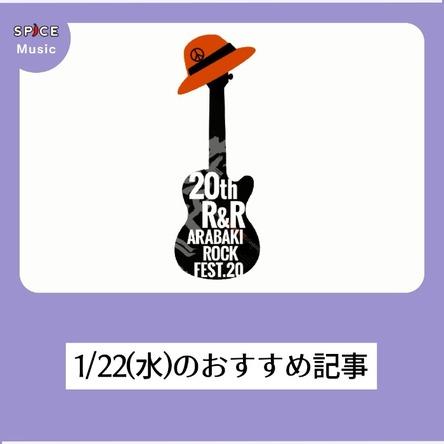 【ニュースを振り返り】1/22(水):音楽ジャンルのおすすめ記事