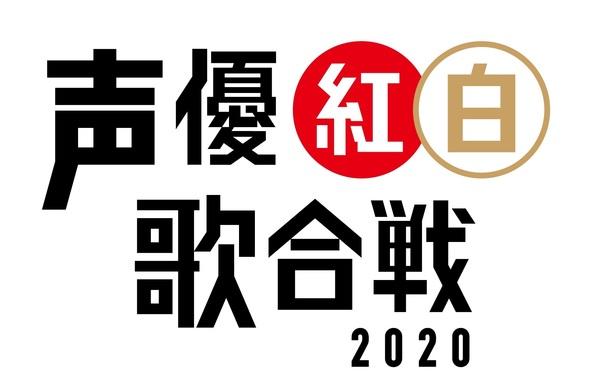 『声優紅白歌合戦2020』ロゴ (C)「声優紅白歌合戦」実行委員会