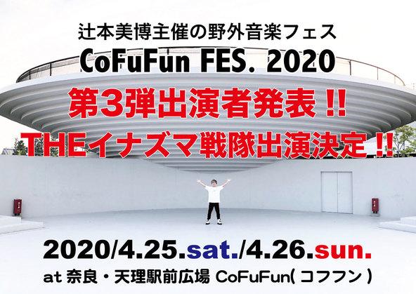 Calmera・辻本美博主催の野外音楽フェス『CoFuFun FES. 2020』第3弾出演アーティストにTHEイナズマ戦隊