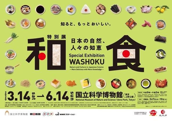 和食の魅力を多角的に紹介する大規模特別展『和食 ~日本の自然、人々の知恵~』を国立科学博物館で開催