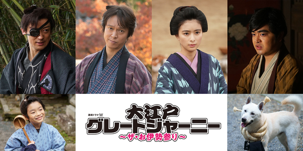 芳根京子、山本耕史、加藤諒らの出演が決定 丸山隆平主演ドラマ『大江戸グレートジャーニー』メインキャストが明らかに