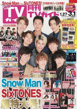 Snow Manが「月刊TVガイド」初表紙! 渡辺翔太がインタビュー中に涙…!! グループの未来と盟友SixTONESへの思い (1)