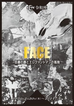 浅間伸一郎が主宰する劇団・令和座が旗揚げ公演『FACE -百億の顔とエレファントマンの孤独-』を上演