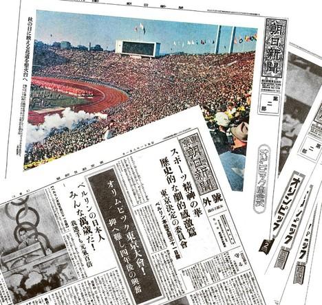 1964年東京大会の熱気をいまに! 「幻の東京五輪」号外も復刻!! (1)
