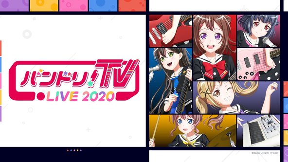 『バンドリ!TV LIVE 2020』 (C)BanG Dream! Project (C)Craft Egg Inc. (C)bushiroad All Rights Reserved.