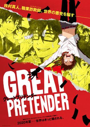 TVアニメ『GREAT PRETENDER』ティザービジュアル&ティザーPV初公開!キャストからのオフィシャルコメントも到着 (c)WIT STUDIO/Great Pretenders