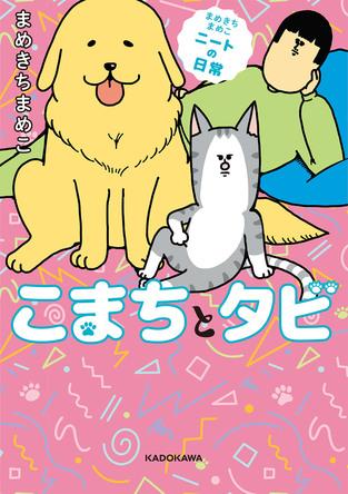 月間4,000万PV突破の大人気ブログより、犬のこまちと猫のタビの日常を描いた作品をまとめた1冊『まめきちまめこニートの日常 こまちとタビ』が発売&サイン会開催決定! (1)