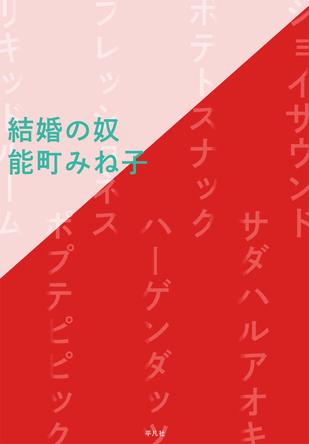 緊急大増刷! 『結婚の奴』が3刷決定。能町みね子さんの最新刊、刊行直後より品切れ店続出!! (1)