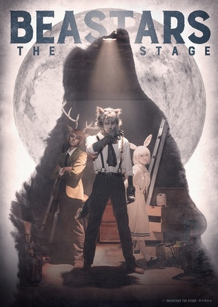 『BEASTARS THE STAGE』に谷口賢志、佐倉花怜、田中彪、伊崎龍次郎 第2弾キャストが発表 (C)「BEASTARS THE STAGE」製作委員会