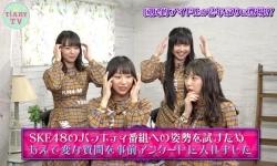金曜深夜の女子会番組『TiARY TV』 番組裏でSKE48にムチャブリ質問!バラエティで活躍しそうなメンバーNo.1は誰?! 街ゆくキラキラ女子の本音を調査【1月24日配信・本編フル#15】