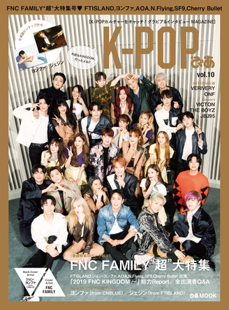 "FTISLAND、ジョン・ヨンファ、AOA、N.Flying、SF9、Cherry Bulletら29人が勢ぞろい!FNC FAMILY""超""大特集号『K-POPぴあvol.10』"