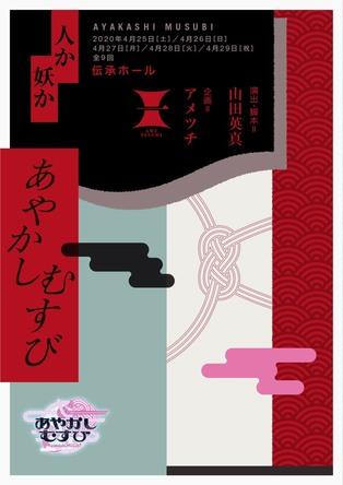 舞台『あやかしむすび』 秋沢健太朗演じる黒天丸のキャラクタービジュアルが公開