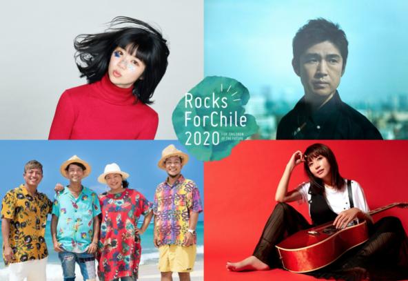 親子で楽しめる音楽フェス『Rocks ForChile ( ロックス・フォーチル) 』、2020年5月9日(土)10日(日)豊中市豊島公園にて開催決定!