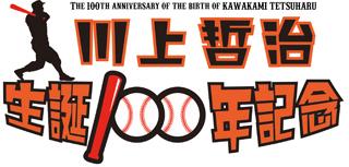 4月8日は川上哲治氏生誕の地・熊本で公式戦