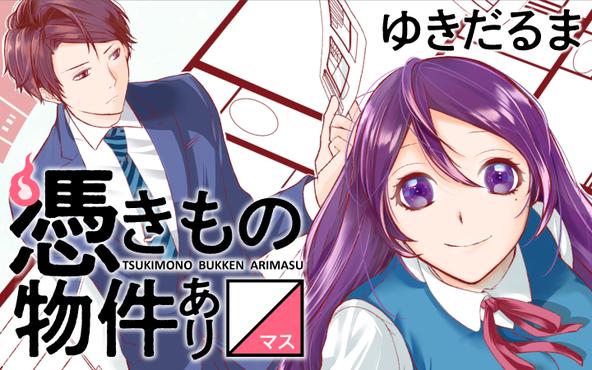 事故物件にはドラマがある! ホラーヒューマンドラマ、漫画アプリPalcyで新連載スタート! (1)