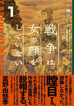 池上彰さんが紹介! ノーベル文学賞作家の名著、衝撃のコミック化『戦争は女の顔をしていない』第1巻 1月27日発売 (1)