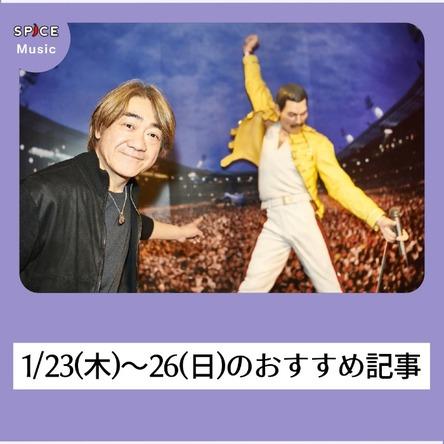 【ニュースを振り返り】1/23(木)~26(日):音楽ジャンルのおすすめ記事