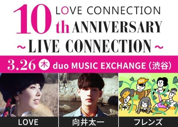 LOVE CONNECTION 10th ANNIVERSARY~LIVE CONNECTION~