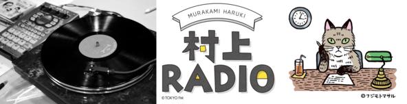 『村上RADIO』2020年も放送決定!『村上RADIO~ジャズが苦手な人のためのジャズ・ヴォーカル特集』 (1)