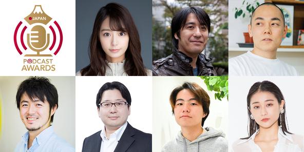 「ポッドキャストアワード」 選考委員に宇垣美里アナ、佐久間宣行プロデューサー他、全7名決定 (1)