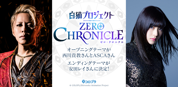 TVアニメ『白猫プロジェクト ZERO CHRONICLE』OP&EDアーティストを発表!西川貴教さんとASCAさんのタッグがオープニングを担当! エンディングは安田レイさんに決定! (1)