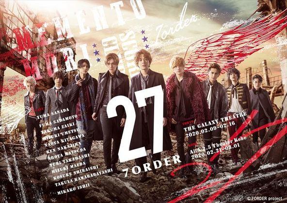 真田佑馬(7ORDER)、定本楓馬、財木琢磨らが勢ぞろいした『27-7ORDER』メインビジュアルが解禁 (C)7ORDER project