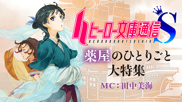 田中美海がシリーズ累計600万部超の大人気ミステリー『薬屋のひとりごと』の魅力を伝えるニコ生『ヒーロー文庫通信S』放送