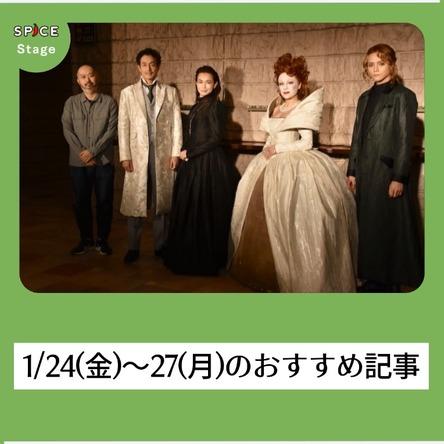 【ニュースを振り返り】1/24(金)~27(月):舞台・クラシックジャンルのおすすめ記事