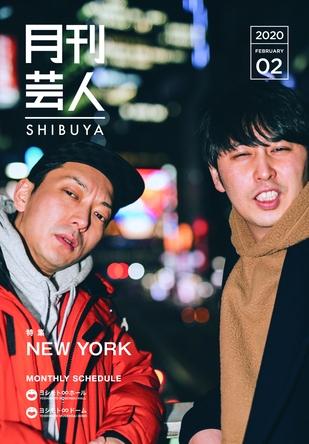 ヨシモト∞ホール発行フリーペーパー「月刊芸人SHIBUYA」2月号表紙はニューヨーク (1)