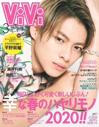 King & Prince平野紫耀さん表紙のViVi3月号が異例の緊急重版決定!2月1日からは原宿駅に表紙の巨大ボードが出現します! (1)