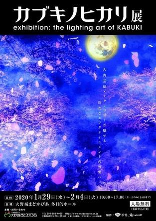 デジタルアートによる新たな歌舞伎体験 『カブキノヒカリ展 exhibition: the lighting art of KABUKI』が開催