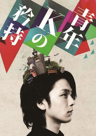 中村倫也が2014年に出演した、舞台『青年Kの矜持』のテレビ初放送が決定 (C)LAUSU