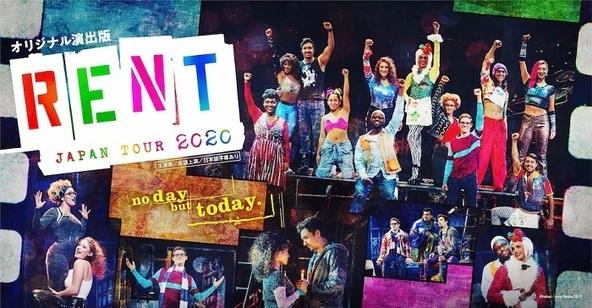 ブロードウェイミュージカル『レント』来日公演2020、バレンタインデー期間限定でペアチケットを販売