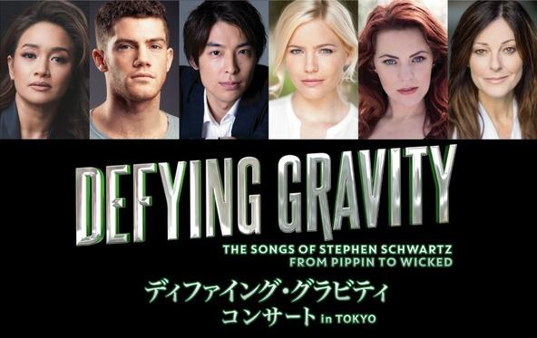 『ディファイング・グラビティ・コンサート in TOKYO』