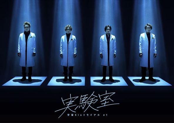 作・演出マギー×宇宙Sixによる新しいエンターテインメント 「宇宙Sixトライアル#1『実験室』」の上演が決定