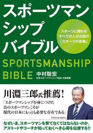 体罰、ハラスメント、差別などが蔓延るスポーツ界に警鐘! スポーツに関わるすべての人が必読の『スポーツマンシップバイブル』が2/3に発売