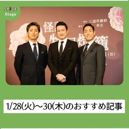 【ニュースを振り返り】1/28(火)~30(木):舞台・クラシックジャンルのおすすめ記事