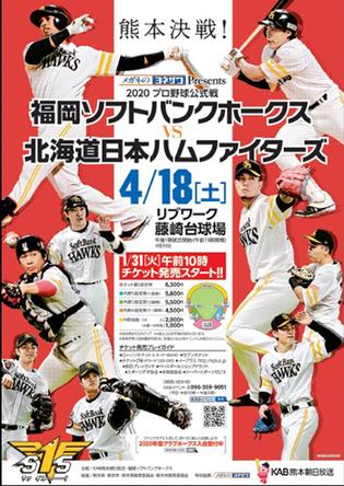 福岡ソフトバンクホークスは4月18日(土)に熊本で公式戦を開催する。チケットは1月31日(金)から一般販売