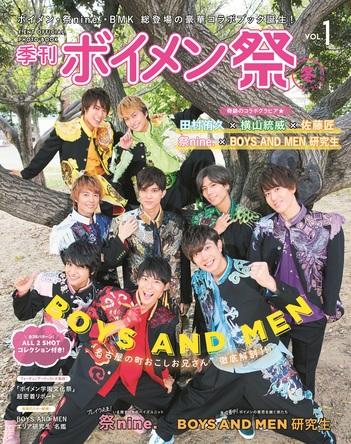 公式フォトブック「季刊 ボイメン祭」VOL.1の表紙解禁!! BOYS AND MENが木登り!? (1)