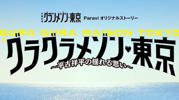 4/24発売「グランメゾン東京」Blu-ray&DVD-BOXに Paraviオリジナルストーリー『グラグラメゾン東京』収録決定! (1)  (C)TBS