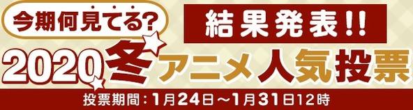 『防振り』『虚構推理』『レールガンT』がTOP3!「dアニメストア」~2020冬アニメ『今期何見てる?』投票結果発表~