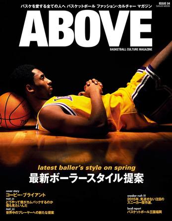 【追悼】急逝した元NBAのスーパースター、コービー・ブライアント氏の在りし日の姿を掲載した電子書籍を無料で公開中 (1)