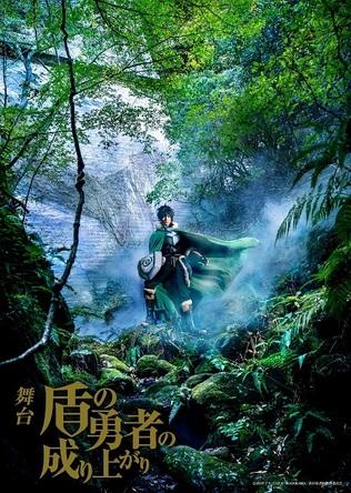 舞台『盾の勇者の成り上がり』キャラクタービジュアル第2弾が公開